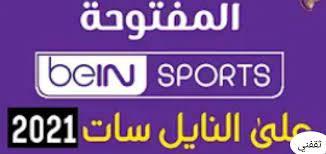 إستقبل تردد قناة بي ان سبورت المفتوحة على النايل سات beIN SPORTS - خبر صح