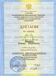 ПСИХОЛОГ Оренбург специалистов  Диплом проверен администратором Диплом проверен администратором