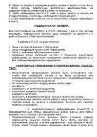 МЕДИЦИНСКИЙ ОСМОТР docsity Банк Рефератов МЕДИЦИНСКИЙ ОСМОТР