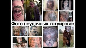 неудачные татуировки партаки на фото для сайта Tattoo Photoru