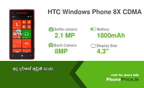 HTC Windows Phone 8X CDMA Price in Sri ...