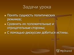 Презентация на тему Демократия и тоталитаризм Политические  Демократия и тоталитаризм Политические режимы 2 Задачи