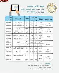 جدول امتحانات الصف الثاني الثانوي الازهري الترم الثاني 2021