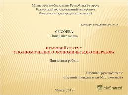 Презентация на тему СЫСОЕВА Инна Николаевна ПРАВОВОЙ СТАТУС  1 СЫСОЕВА Инна Николаевна ПРАВОВОЙ СТАТУС УПОЛНОМОЧЕННОГО ЭКОНОМИЧЕСКОГО ОПЕРАТОРА Дипломная работа