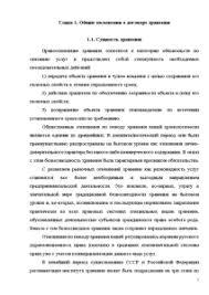 Договорная работа договор хранения Курсовая Курсовая Договорная работа договор хранения 5