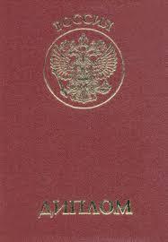 Красный диплом за и против Газета Технополис  Красный диплом за и против