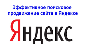 продвижение сайта на яндексе