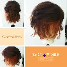 インナーカラーカラーが見えるようにヘアアレンジ ねじりと三つ編みで