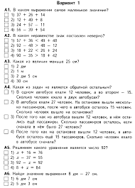 Контрольные проверочные работы проекты по математике класс по  6 Проверочная работа Проверим себя и оценим свои достижения тестовая форма по теме Устные приёмы сложения и вычитания