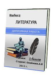 Дипломная работа по литературе на заказ Заказать качественное  Дипломная работа по литературе