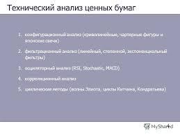 Презентация на тему Управление портфелем ценных бумаг Научный  4 4 Технический анализ ценных бумаг