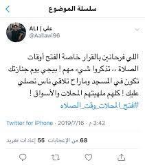 """Eman on Twitter: """"يعني الناس الحين يصلون على الميت عشان المحلات تسكر وقت  الصلاة؟!! وأنا أحسبهم يبون الأجر أثاري مافي مكان يروحون له.… """""""