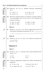 Тесты по алгебре класс К учебнику Макарычева Ю Н и др