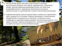 Духовность и культура реферат Реферат экологический кризис в россии