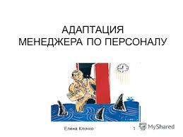 Презентация на тему Елена Клочко АДАПТАЦИЯ МЕНЕДЖЕРА ПО  1 Елена Клочко1 АДАПТАЦИЯ МЕНЕДЖЕРА ПО ПЕРСОНАЛУ