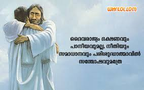 Malayalam Love Quotes God Blessing