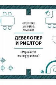 «<b>Девелопер и риелтор</b>» читать онлайн книгу автора Сергей ...