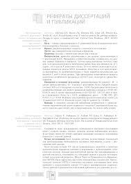 Рефераты диссертаций и публикаций тема научной статьи по  Показать еще