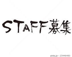 筆文字 Staff募集のイラスト素材 23446483 Pixta