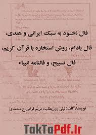 در فال قرآنی شما فقط به دنبال جواب استخاره یعنی خوب یا بد بودن آن هستید و اولین آیه و تفسیر آن در صفحه مورد نظر مشاده می کنید. کتاب فال نخود به سبک ایرانی هندی فال بادام فال تسبیح فالنامه انبیاء استخاره قرآن کتابخانه علوم غریبه
