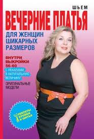 """Книга """"<b>Шьем</b> вечерние платья для женщин шикарных размеров ..."""