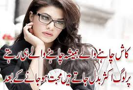 romantic love two line photo shayari in urdu hd wallpapers