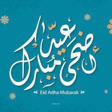 صور عيد اضحى مبارك جديدة 2021 صور تهنئة عيد الاضحى المبارك - ايمى بوست