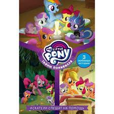 <b>Издательство АСТ Книга</b> Мой маленький пони. Тайны ...