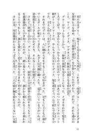 怪盗グルーのミニオン危機一発 澁谷正子 試し読みあり 小学館