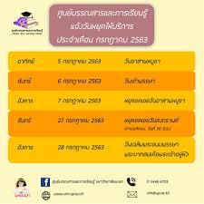 ศูนย์บรรณสารและสื่อการศึกษา ขอประชาสัมพันธ์วันหยุดให้บริการ ประจำเดือนกรกฎาคม  2563 : มหาวิทยาลัยพะเยา