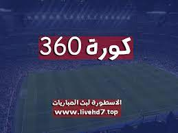كورة 360 | kora 360 مباريات اليوم بث مباشر | موقع 360 كوره اونلاين
