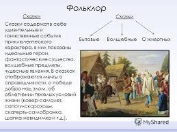 Презентация на тему Культура Древней Руси Скачать бесплатно и  3 Сказки