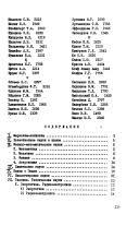 Каталог докторских и кандидатских диссертаций поступивших в   Каталог докторских и кандидатских диссертаций поступивших в Государственную библиотеку СССР имени В И