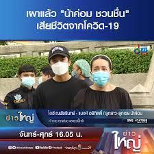 ข่าวช่อง 8 - เผาแล้ว