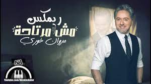 جديد مروان خوري - مش مرتاحة [ريمكس] | Marwan Khoury - Mish Mertaha [Remix  2021] - YouTube