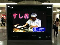Sushi Vending Machine Awesome Sushikun Cheap Sushi Vending Machine Tokyo Cheapo