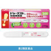 ドゥテスト 妊娠 検査 薬