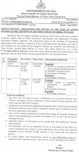 Directorate Of Tribal Welfare Government Of Goa Job 2016 For 07