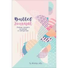 <b>Росмэн Bullet</b>-<b>Journal Дневник</b> хорошего настроения и ...