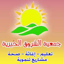 جمعية شروق الخيرية - Home