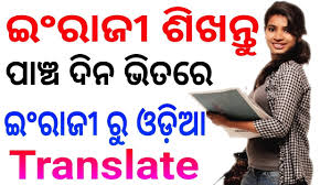 Odia To English Tense Chart Pdf Download Odia Speaking English Course English To Odia Translate Only Five Days