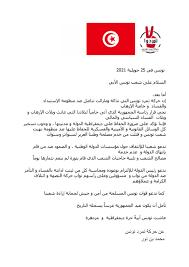 """تمرد تونس"""" تصدر بيانا يؤيد قرارات الرئيس.. وتدعو الجيش لحماية إرادة الشعب -  اليوم السابع"""