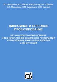 Книга Дипломное и курсовое проектирование механического  Дипломное и курсовое проектирование механического оборудования и технологических комплексов предприятий строительных материалов