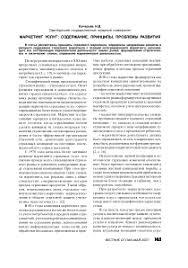 Вывод По Главе В Дипломе Проблемы развития маркетинговых услуг в российской экономике