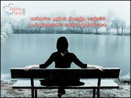 Top 100 Alone Quotes In Tamil Allquotesideas