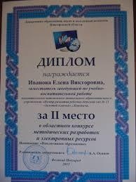 Наши достижения Диплом за 2 место в областно конкурсе методических разработок и электронных ресурсов