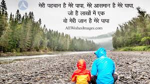 Father And Daughter Image With Quote Hindi All Wishes Images