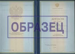 Диплом ВУЗа образец  Высшее образование с 1997 по 2003 год