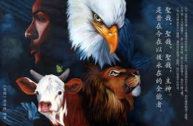 Image result for what are the 4 living creatures in revelation