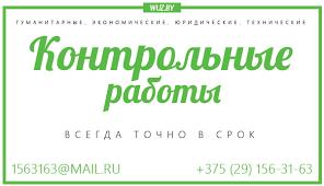 Контрольные работы на заказ в Минске